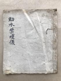 清道光年宗教手抄本:灵宝勅水禁坛科仪,内带少许步法图和符咒图,(K093)