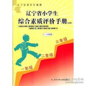 一--三年级/辽宁省小学生综合素质评价手册(试用)