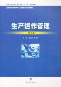 生产与运作管理(第2版)9787305048272