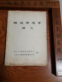 张兴全中国易学会长 四柱命理学 珍贵油印 网上唯一稀缺中国国学 易学研究