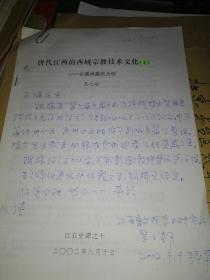 唐代江西的西域宗教技术维护上吴之邨一封信