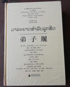 正版未开封:东方智慧丛书  弟子规(汉老对照)9787549576098