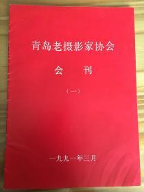 青岛老摄影家协会会刊(一)