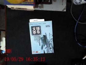领导文萃  2011.2增刊总第268期