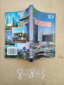 中国主要城市地图册
