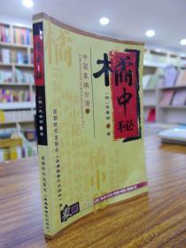 中国象棋古谱:橘中秘—(明)朱晋桢 著 2003年一版一印仅5000册 品好