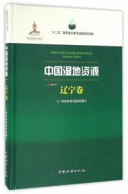 中国湿地资源 辽宁卷