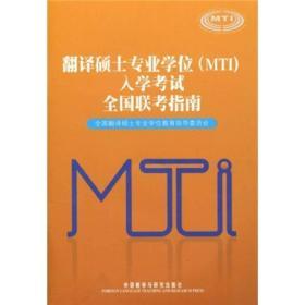 翻译硕士专业学位(MTI)入学考试全国联考指南