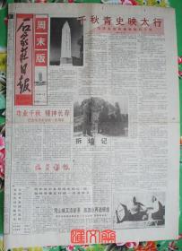 1993.12.25【石家庄日报-周末版】纪念毛泽东诞辰一百周年,千秋青史映太行-毛泽东在西柏坡的日子里,省会市话具备国际大都市的通信条件,足球系着全家情。