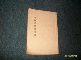 中国革命史讲稿(一)(53年竖版繁体)