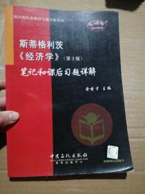 斯蒂格利茨〈经济学〉笔记和课后习题详解(第3版)