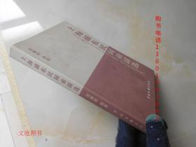上海浦东民间童谣选( 签名本 )