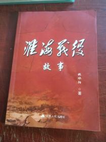 淮海战役故事