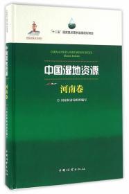 中国湿地资源 河南卷