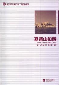 基督山伯爵  大仲马,阮婷玉 江苏文艺出版社 97875399581
