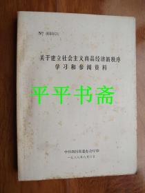关于建立社会主义商品经济新秩序学习和参阅资料(16开)