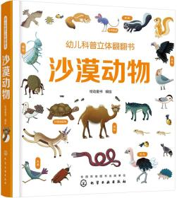 幼儿科普立体翻翻书——沙漠动物