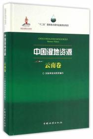 中国湿地资源 云南卷