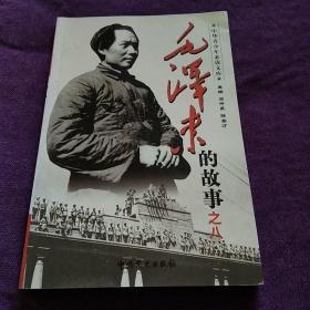 毛泽东的故事  之八