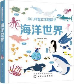 幼儿科普立体翻翻书——海洋世界