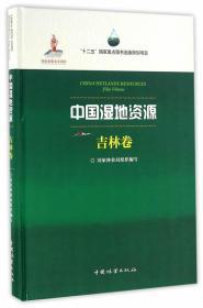 中国湿地资源 吉林卷