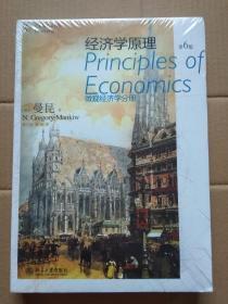 经济学原理(第6版)微观经济学分册(塑封未拆)