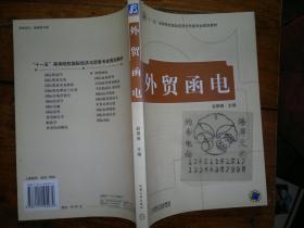 外贸函电/ 赵银德++