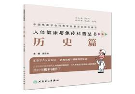 人體健康與免疫科普叢書·歷史篇