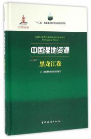 中国湿地资源 黑龙江卷