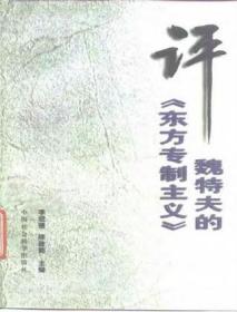 评魏特夫的《东方专制主义》