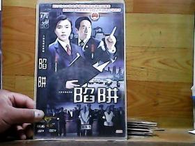 陷阱;2碟装DVD【国语发音中文字幕】