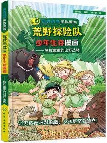 我的科学探险漫画--荒野探险队少年生存漫画.危机重重的山野丛林