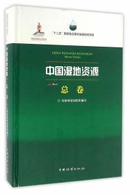 中国湿地资源 总卷