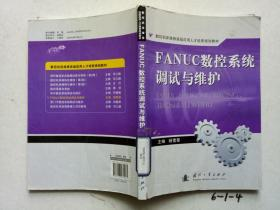 FANUC数控系统调试与维护