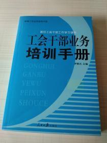 工会干部业务培训手册。