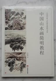 中国山水画简明教程