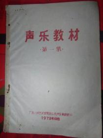 1973年广东人民艺术学院【声乐教材:第一集】一册。(油印)。音乐系声乐教研印。