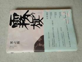 雾之旗:松本清张杰作选4