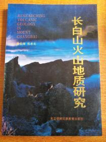 长白山火山地质研究 作者签赠本