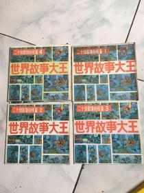 世界故事大王1-5全
