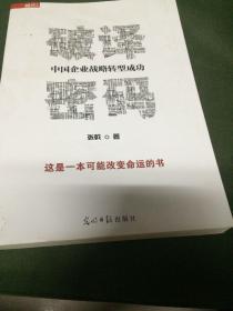 破译中国企业战略转型成功密码