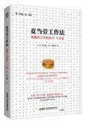 麦当劳工作法:超越员工守则的31个方法 9787569904413