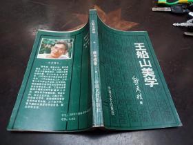 王船山美学  1版1印  私藏9品如图