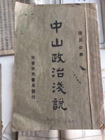 中山政治浅说1927年