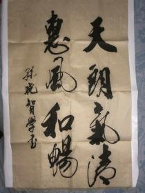 孙晓智书法一张  天朗气清 惠风和畅