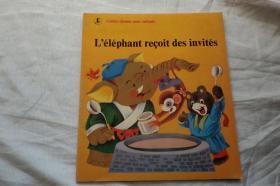 大象请客 ( 法文版)