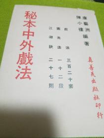秘本中外戏法(绝版好书)