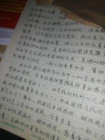 第二历史档案馆提供【邹韬奋资料】手抄