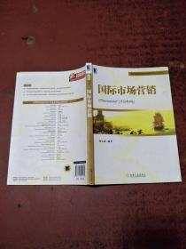 高等院校国际经济与贸易系列·精品规划教材:国际市场营销