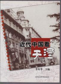 近代中国看天津(含光盘)